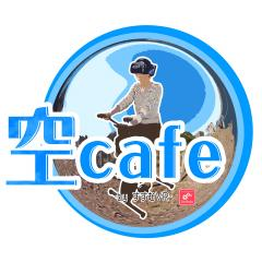 空cafe