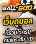 ballsodthai123