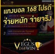 Vegus168win บาคาร่า