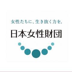 日本女性財団