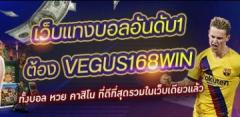 Vegus168win แทงบอล