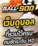 Ball-Sod ดูบอลออนไลน์ ลิ้งดูบอล