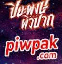 Piwpak ข่าวฟุตบอล ดูบอล