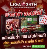 Ligaz24th Ligaz แทงบอล