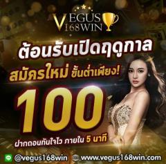 vegus168win25