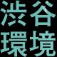 渋谷環境シンポジウム2020事務局