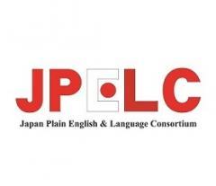 JPELC(Japan Plain English & Language Consortium)