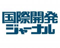 国際開発ジャーナル社