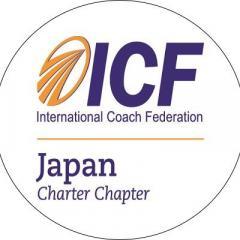 一般社団法人国際コーチング連盟日本支部(ICFジャパン)