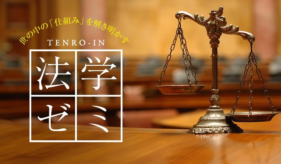福岡11/5 法学ゼミ・キックオフ...