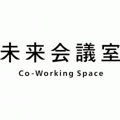 コワーキングスペース未来会議室