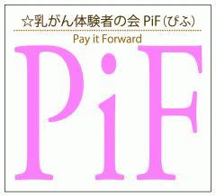 PiF in 神奈川