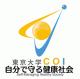 東京大学「自分で守る健康社会」COI拠点