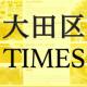 大田区TIMES編集部
