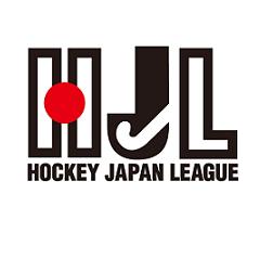 ホッケー日本リーグ(HJL)
