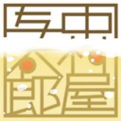 NakamuraYa_Y