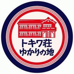 としま南長崎トキワ荘協働プロジェクト協議会