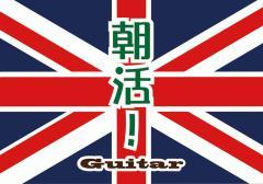 朝活!ギターの会