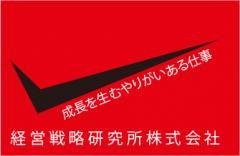 経営戦略研究所株式会社