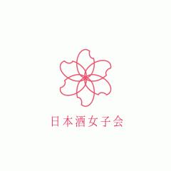 日本酒女子会