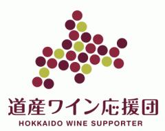 道産ワイン応援団