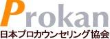 一般社団法人日本プロカウンセリング協会