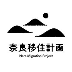奈良移住計画