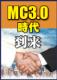 MC3.0研究所