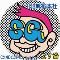 エイチ・アイ・エス 新宿本社営業所