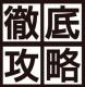 株式会社インプレス/ラーニング編集部