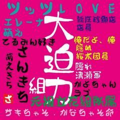 sankichi_GWS204
