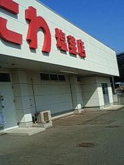 hidariashibrake