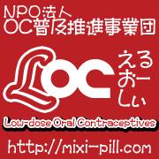 OC_pill