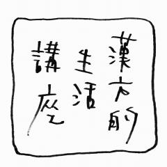 三鷹東洋医学研究会