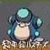 gamakujira