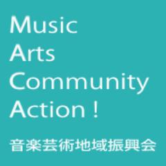 音楽芸術地域振興会