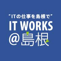itworks_shimane