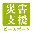 PB_saigai