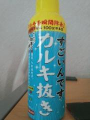 karuki14