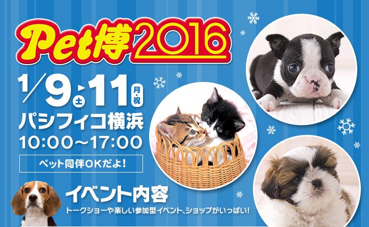 【Pet博 with 横浜!】 国内最大級のペットイベントです。