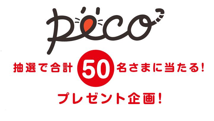 【日本橋三越本店×PECO】スタンプラリー連動企画!