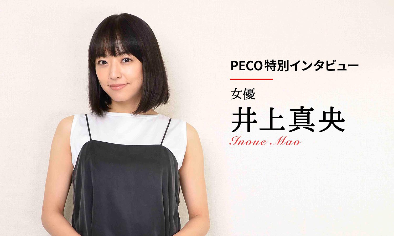 【PECOインタビュー】映画『ルドルフとイッパイアッテナ』主演・井上真央さんが語る、本作の魅力