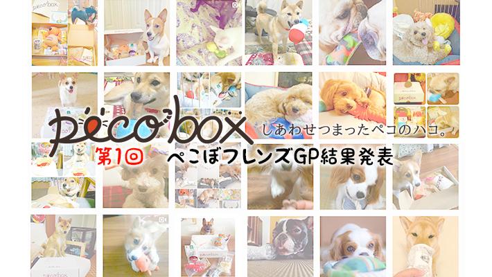 第1回 ぺこぼフレンズGP (グランプリ) 結果発表〜★ by PECOBOX