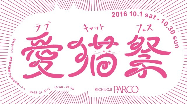 【PECO NEKO館】今度は『吉祥寺ねこ祭り』に参加! 10/14〜10/30は吉祥寺PARCOへ | PECO(ペコ)