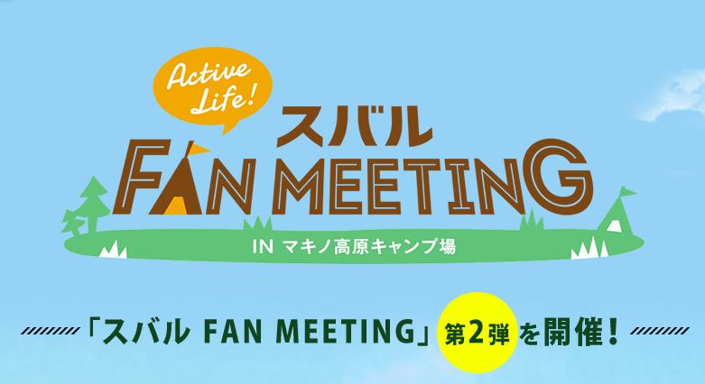 11月5日に『スバル FAN MEETING』が開催!会場では「ワンちゃんとお出かけ講習会」も
