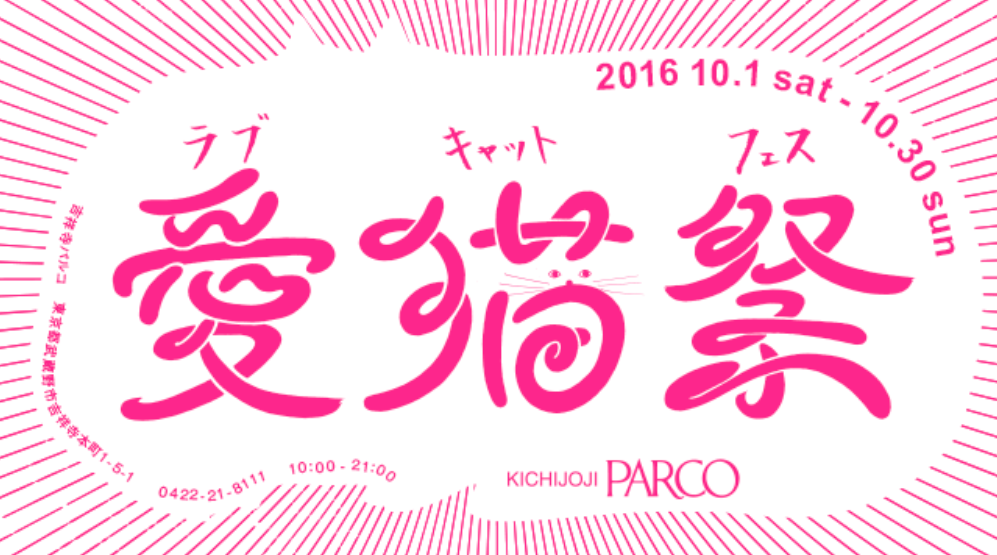 【PECO NEKO館】今度は『吉祥寺ねこ祭り』に参加! 10/14〜10/30は吉祥寺PARCOへ