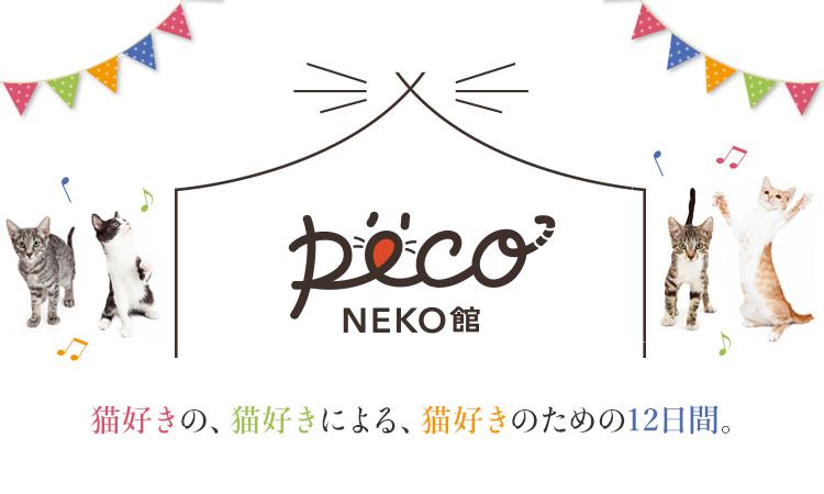 【PECO×三越伊勢丹】コラボイベント『PECO NEKO館』4/27~5/8は日本橋三越へGO!