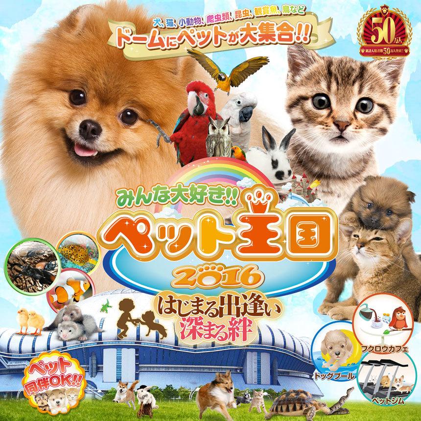 【動物好き必見】巨大イベント「ペット王国」がGWに開催!PECOとのコラボキャンペーンも♪