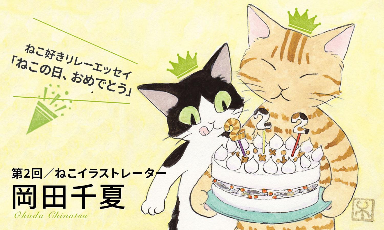 【ねこ好きリレーエッセイ】猫との出会い