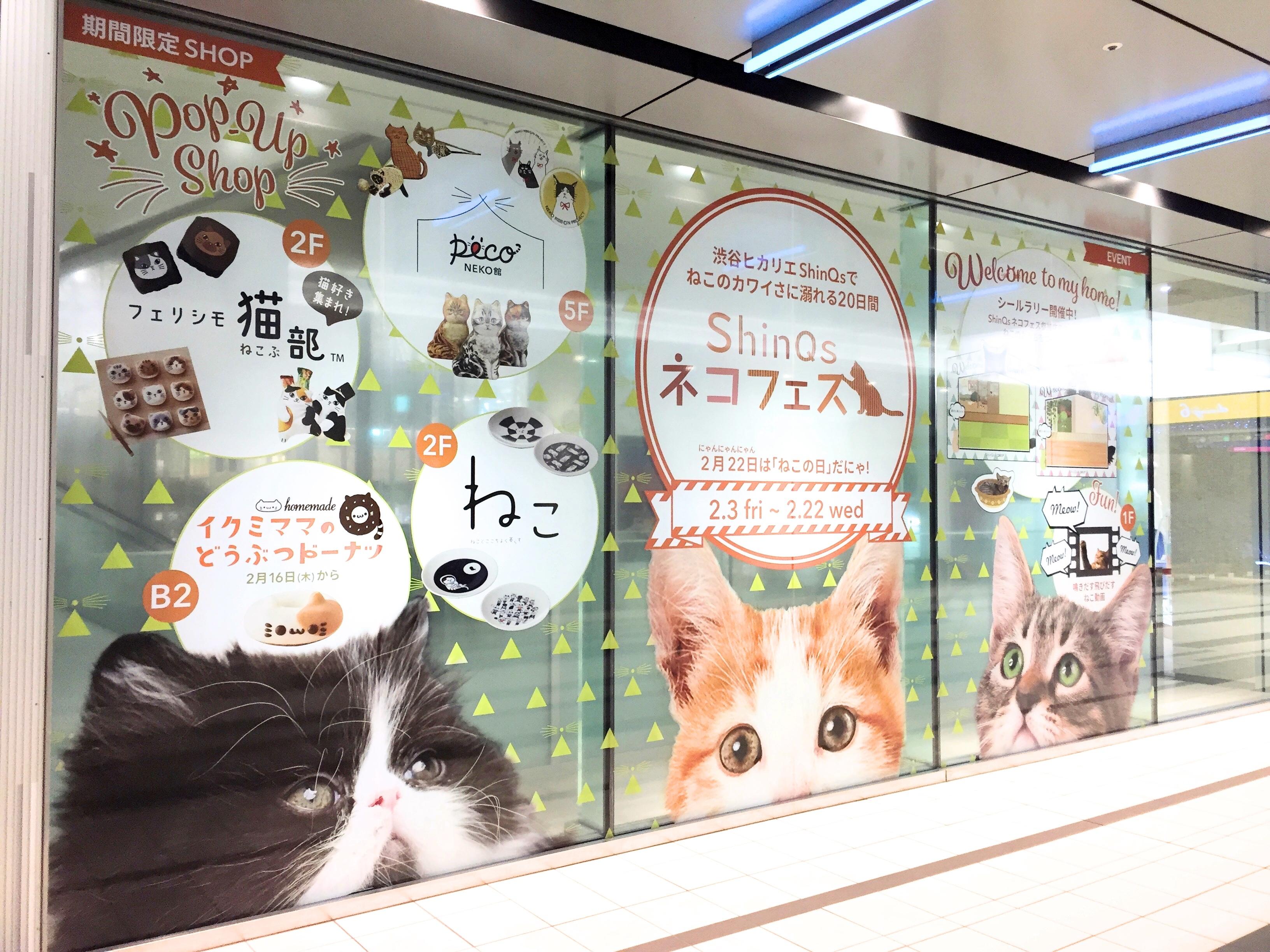2月15日(水)からイベント後半! 渋谷ヒカリエにて「ShinQs ネコフェス!!」開催中
